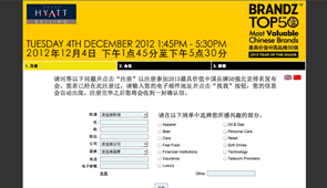 <p>BrandZ &#8211; Top 50 Chinese Brands</p>